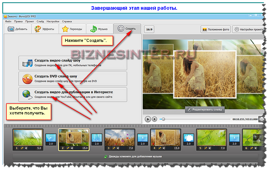Программы для создания видео открытки, картинки