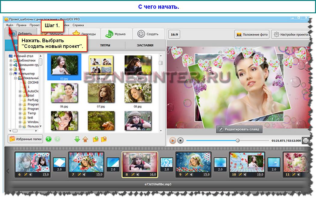 Программа для создание видео открытки