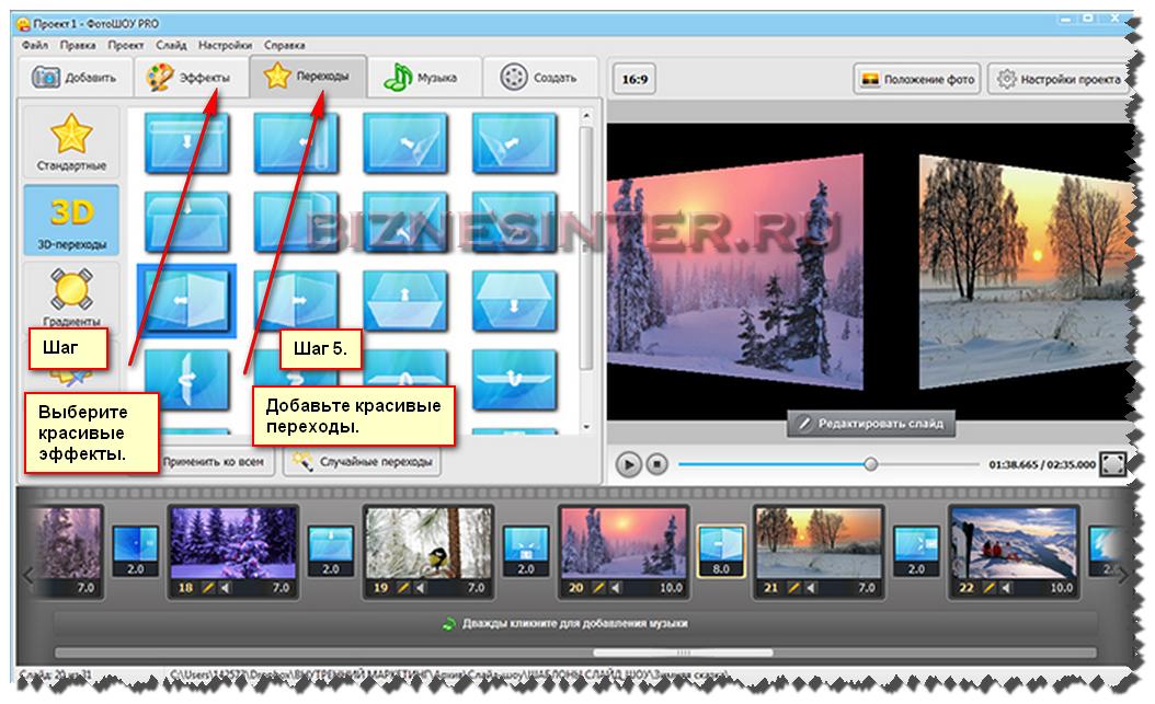 создать видео из фото с музыкой и надписями