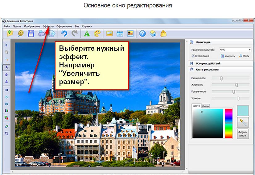 Обработка фотографий на русском языке.