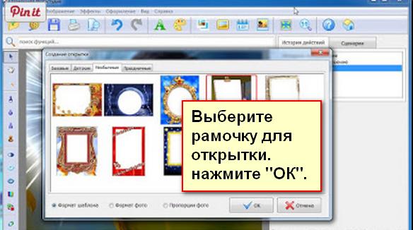 Скачать программы по редактированию фотографий на русском языке